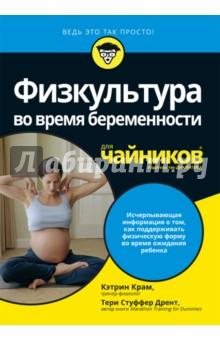 Физкультура во время беременности для чайниковБеременность и роды<br>Как сделать занятия спортом эффективными и безопасными!<br>Согласно современным медицинским взглядам, во время беременности женщина должна поддерживать хорошую физическую форму. Это улучшает самочувствие и настроение, избавляет от многих неприятных симптомов, облегчает роды и ускоряет послеродовое восстановление. Эта книга ответит на все вопросы, связанные с физической активностью будущих матерей, - от выбора подходящего вида спорта до организации занятий и приобретения спортивной одежды.<br>Чем раньше вы приступите к регулярным занятиям, тем комфортнее пройдет ваша беременность!<br>-  как правильно одеться для спортивных занятий<br>- как разработать персональный план тренировок<br>- как выбрать подходящее спортивное снаряжение<br>- как менять программу тренировок с развитием беременности<br>- как правильно питаться в период ожидания ребенка и после родов<br>- как оставаться в форме после рождения малыша<br>Кэтрин Крам - тренер-физиолог, опытный специалист во всем, что касается физических нагрузок во время беременности, автор и ведущая многих пренатальных фитнес-программ.<br>Тери Стуффер Дрент имеет богатый опыт публикаций в изданиях, посвященных физкультуре и спорту во время беременности, автор и ведущая многих пренатальных фитнес-программ.<br>