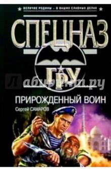 Самаров Сергей Васильевич Прирожденный воин: Роман