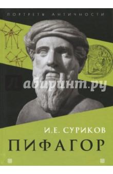 ПифагорДеятели науки<br>Имя древнегреческого ученого Пифагора известно каждому еще со школьной скамьи. Но доказательство знаменитой теоремы о квадрате гипотенузыкак сумме квадратов катетов - лишь малое из того многого, что дал миру этот удивительный человек. Мыслитель и философ (между прочим, первым введший в обиход слова философ и философия), религиозный деятель, разработавший учение о метемпсихозе - переселении душ, мистик и пророк, которого ученики всерьез воспринимали как полубога, он был одним из крупнейших деятелей греческой интеллектуальной революции. А ведь в ходе этой революции и был, по сути, создан фундамент, на котором и поныне зиждется наша цивилизация. О судьбе Пифагора и его идей, а также об Элладе его времени<br>рассказывает книга специалиста по античной культуре, доктора исторических<br>наук И.Е. Сурикова.<br>Для студентов и преподавателей исторических, философских, культуро-<br>логических специальностей и всех интересующихся историей и философией<br>Античности.<br>