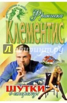 Клементис Франческа Шутки в сторону!: Роман