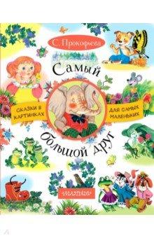 Самый большой другСказки отечественных писателей<br>С. Прокофьева - классик жанра маленькой сказки для малышей. В нашей книге Самый большой друг собраны все сказки-миниатюры, которые малыши слушают с таким же удовольствием, как и их мамы слушали, когда были маленькими. Мультфильмы по сказкам Часы с кукушкой и Самый большой друг, созданные много лет назад, до сих пор очень популярны у малышей. В книге много иллюстраций, они перенесут маленьких слушателей в сказочный мир, сказки в картинках разовьют их фантазию, любознательность и наблюдательность.<br>Для детей до 3-х лет.<br>