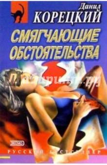 Корецкий Данил Аркадьевич Смягчающие обстоятельства: Роман