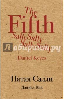 Пятая Салли (крафт)Современная зарубежная проза<br>Пятая Салли, написанная за два года до знаменитой Таинственной истории Билли Миллигана, рассказывает историю Салли Портер - официантки из нью-йоркского ресторана. Па первый взгляд это обычная, ничем не примечательная женщина. Но, неведомые для Салли, в ней скрываются еще четыре женщины. Нола - холодная интеллек-туалка-художница, Дерри - неунывающая сорвиголова, Белла - несостоявшаяся актриса и певица и, наконец, Джинкс - переполненная злобой и ненавистью потенциальная убийца. Всякий раз в трудной ситуации Салли Портер чувствует сильную головную боль и теряет сознание. Тогда-то и появляется кто-нибудь из ее альтеров.<br>Перед психиатром Роджером Эшем стоит непростая задача: посредством слияния четырех разных личностей создать пятую Салли.<br>