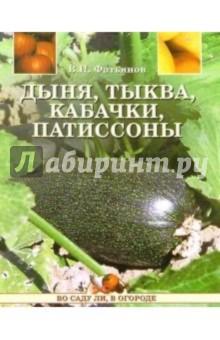 Фатьянов Владислав Иванович Дыня, тыква, кабачки, патиссоны