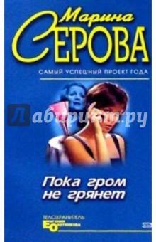 Серова Марина Сергеевна Пока гром не грянет... Казусы частного сыска: Повести