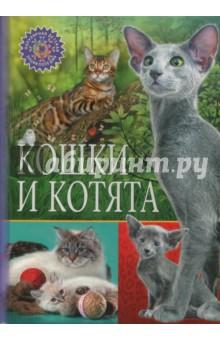 Кошки и котятаЗнакомство с миром вокруг нас<br>Представляем новую серию детских энциклопедий, которая точно понравится вам и вашему ребёнку: небольшой удобный формат, краткая подача материала, только самые важные факты и занимательные истории,<br>а также великолепные иллюстрации. <br>«КОШКИ И КОТЯТА» – это книга о маленьких домашних любимцах,<br>пушистых и гладкошёрстных, ласковых и своенравных.<br>На страницах нашей энциклопедии вы узнаете, как правильно ухаживать<br>за котёнком, что такое кошачий массаж, для чего кошке хвост,<br>как путешествовать с пушистым питомцем, а также познакомитесь<br>с различными породами: от экзотических турецких и сиамских кошек<br>до норвежской, сибирской и русской голубой.<br>Подарите вашему ребёнку все книги<br>серии «Популярная детская энциклопедия»!<br>