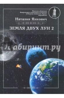 Земля двух лун. Том 2Боевая отечественная фантастика<br>Высокоразвитая цивилизация Гончего Пса заинтересована в разработке отдаленной планеты Зетта-3. Потенциал Зетты-3 превосходит 190 баллов по шкале ЭД и сулит события вселенского масштаба!<br>Титулованному генералу-космолетчику Ириту-Ри предстоит возглавить экспедицию к удаленной планете. Но прославленный генерал даже не представляет, с чем ему предстоит иметь дело!<br>Зетта-3 и развалины Древнего Города скрывают в себе слишком много опасных тайн, разгадав которые Ирит-Ри неизбежно столкнется с неразрешимым выбором. А еще он встретит Майлу-Кьяру и полюбит, хотя в его родной цивилизации мужчины давно разучились понимать истинное значение этого слова.<br>