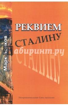 Реквием СталинуОбщие работы по истории России<br>Книга Марка Бойкова, которую вы держите в руках, прежде всего заставляет задуматься. С автором можно соглашаться или спорить, но то, что книга написана увлекательно, простым и доступным языком, - ее несомненное достоинство.<br>
