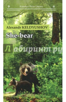 She-bearХудожественная литература на англ. языке<br>The novel is based on the real events that took place in Buryatia in 1986.<br>In the taiga, poachers killed the bear-cub in the thrill of the race. The thunderous echo was still heard, and she-bear rushed out from the nearby bushes. And men fired again. But ignoring the wounds, she swept away the murderers of her bear-cub… Two blows… Two deaths…<br>The loss of the bear-cub, physical wounds, pain, and rage made she-bear seek vengeance. As the result, thirteen men were dead…<br>The story took place in the forestry of Klyuevka. In connection with the appearance of the bear-killer in the region, the local forester decided to conduct a large-scale raid. He gathered a group of experienced hunters, headed by the senior hunter Mikhail Svetlov, and set them the task to kill the wounded she-bear. While Mikhail was in the forest and prepared traps for the beast, a tragedy happened in his family. His wife gave birth to a baby… Unfortunately, the baby was dead. After learning the terrible news, Mikhail refused to participate in the raid, realizing that he and she-bear had experienced the same grief. And he could not take the life of she-bear… of the mother, as she had become a killer only because of the people.<br>But nobody could predict that the fate of the unhappy young family and she-bear would be unexpectedly connected. And the outcome was soon to come…<br>
