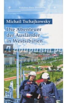 DIe Abenteuer der Auslander in WestsibirienЛитература на немецком языке<br>Книга на немецком языке.<br>