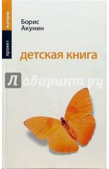 Акунин Борис Детская книга: Роман