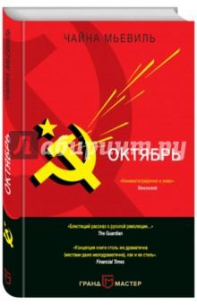 ОктябрьФантастический зарубежный боевик<br>Новая книга Мьевиля посвящена осмыслению событий Великой Октябрьской социалистической революции в России. Драма, разыгравшаяся в 1917 году, повлияла на всю мировую историю, ведь буквально за несколько месяцев на карте мира возникло первое социалистическое государство. Исследуя это невероятное преобразование, автор не просто перечисляет сухие факты, но рассказывает неискушенному читателю захватывающую историю, полную интриг и страстей, надежд и предательств, вдохновения и отчаяния.<br>