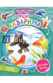 Мой аквариум. + наклейки внутриЖивотный и растительный мир<br>Каких рыбок лучше приобретать для аквариума? Рыбки - интересные или скучные? Подходят ли они именно для тебя? Всё это и многое другое ты узнаешь из книги «Мой аквариум». Также тебя ждут интересные и весёлые задания. А чтобы не было скучно, в твоём распоряжении много ярких наклеек.<br>Составитель Н. Моисеева<br>Для младшего школьного возраста<br>