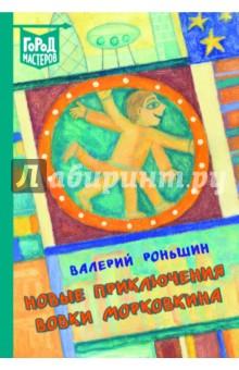Новые приключения Вовки МорковкинаПовести и рассказы о детях<br>Приключения Вовки Морковкина продолжаются!<br>Вас жду новые сногсшибательные и головокружительные похождения Морковкина. И не где-нибудь за тридевять земель, а прямо под обложкой этой книжки. Прочитав ее, вы узнаете, как Вовка сделал из слона муху; как Вовка повстречался с говорящей машиной времени; как Вовку почему-то все боялись; и - самое главное! - вы узнаете, кому Вовка отдал свое сердце…<br>Короче, читайте эту маленькую, но удаленькую книжку.<br>Для детей среднего школьного возраста.<br>