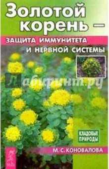 Коновалова М. Золотой корень - защита иммунитета и нервной системы