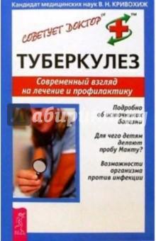 Кривохиж В. Н. Туберкулез. Современный взгляд на лечение и профилактику