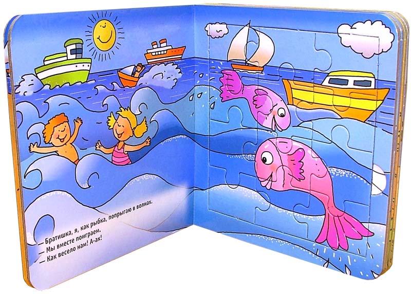 Иллюстрация 1 из 9 для На пляже. Книжка-мозаика-раскраска | Лабиринт - книги. Источник: Лабиринт