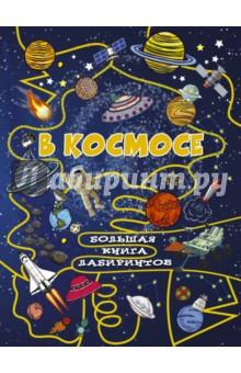 В космосеЧеловек. Земля. Вселенная<br>Ваш малыш мечтает оказаться в космосе? Большая книга лабиринтов В космосе поможет ему отправиться в весёлые приключения по запутанным космическим трассам. Но чтобы попасть на таинственные планеты, спасти заблудившихся инопланетян, попробовать себя в роли капитана космического корабля, ребёнку предстоит узнать много нового, проявить усидчивость и наблюдательность. Проходить лабиринты очень увлекательно, ведь некоторые задания можно выполнить разными. <br>Для дошкольного возраста.<br>