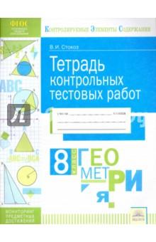 Геометрия. 8 класс. Тетрадь контрольных тестовых работ. Мониторинг предметных достижений. ФГОСМатематика (5-9 классы)<br>Тетрадь контрольных тестовых работ предназначена для мониторинга предметных достижений восьмиклассников по геометрии и является частью серии тетрадей, в которую входят аналогичные издания по русскому языку, алгебре, биологии, физике, химии, истории и обществознанию.<br>Материалы тетради позволяют проверить знания школьников по основным темам курса, а также проводить итоговый контроль. Контрольные тестовые работы представлены в двух вариантах. Все задания разработаны на основе контролируемых элементов содержания, определенных Кодификатором ФИПИ по предмету Математика. Коды проверяемых КЭС представлены в начале каждой тестовой работы,<br>В конце тетради размещен краткий методический материал для педагога с планами работ и ответами на задания.<br>Тетрадь разработана к учебнику Геометрия, 7-9 классы (авторы Л.С. Атанасян, В.Ф. Бутузов, СБ. Кадомцев и др.). Вместе с тем ее материалы могут использоваться и при работе с другими УМК.<br>Полная спецификация контрольных тестовых работ с описанием их структуры, типов заданий, ответами, системой оценивания представлена на сайте издательства в разделе Текущий и тематический контроль.<br>Допущено Министерством образования и науки РФ.<br>