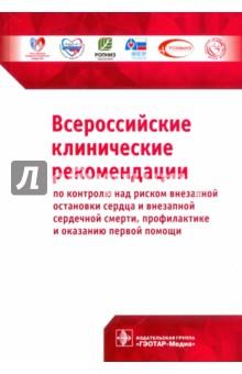 Всероссийские клинические рекомендации по контролю над риском внезапной остановки сердцаКардиология<br>Издание содержит клинические рекомендации по контролю над риском внезапной остановки сердца и внезапной сердечной смерти, профилактике и оказанию первой помощи, подготовленные Российским кардиологическим обществом, Всероссийским научным обществом специалистов по клинической электрофизиологии, аритмологии и кардиостимуляции, Российским обществом профилактики неинфекционных заболеваний, Национальным советом по реанимации, Российским обществом холтеровского мониторирования и неинвазивной электрофизиологии, Ассоциацией детских кардиологов России.<br>Соблюдение международной методологии при подготовке клинических рекомендаций гарантирует их современность, достоверность, обобщение лучшего мирового опыта и знаний, применимость на практике, поэтому клинические рекомендации имеют преимущества перед традиционными источниками информации (учебники, монографии, руководства) и позволяют врачу принимать обоснованные клинические решения.<br>Предназначены практикующим врачам-кардиологам, терапевтам, врачам всех специальностей, студентам старших курсов медицинских вузов.<br>
