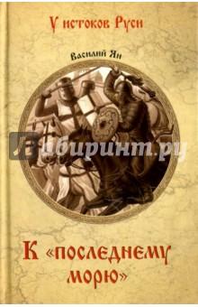 К последнему морюИсторический роман<br>Монгольский хан Батый идет в поход на вечерние страны, на Запад, прокладывая себе дорогу через сопротивляющуюся Русь. Лучшая половина огромного монгольского войска поляжет под стенами Киева, сила монгольских орд иссякнет, едва затронув беспечную Европу, но не это главное. У Батыя нет достойного наследника - наследника с задатками хорошего полководца, а на Руси уже появляются те, кто мог бы стать для Орды опасными противниками, и первый среди них - Александр Невский.<br>Роман В. Г. Яна К последнему морю, впервые опубликованный в 1955 году и успевший стать классикой отечественной исторической прозы, является заключительной частью трилогии Нашествие монголов.<br>