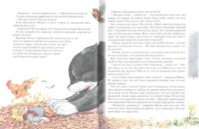 Иллюстрация 1 из 61 для Чудесное путешествие Нильса с дикими гусями - Лагерлеф Сельма Оттилия Лувиса | Лабиринт - книги. Источник: Лабиринт
