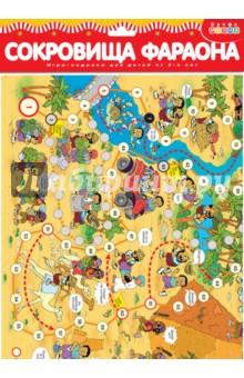 Игра-ходилка Сокровища фараона (3292)Приключения<br>Традиционные игры-ходилки с кубиком и фишками направлены на развитие эмоций и умения ребёнка общаться с другими детьми, играть по правилам. С захватывающими и интересными играми ребята весело проведут своё свободное время, совершив увлекательное путешествие с любимыми героями. Играть могут четверо. Фишки ставят на старт и определяют первенство хода. Бросив кубик, игроки делают столько ходов по игровому полю, сколько очков выпало на кубике. Выиграет тот, кто первым доберётся до финиша.<br>В комплекте: игровое поле, 4 фишки, кубик.                               <br>Возраст: 3-8 лет. <br>Размер игрового поля: 56х48 см.                                               <br>Материал: картон, пластмасса.<br>Сделано в России.<br>