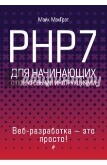 PHP7 для начинающих с пошаговыми инструкциямиПрограммирование<br>Посвященная самому популярному, на сегодняшний день, языку программирования, эта книга помогает освоить азы PHP7 даже тем новичкам, которые не знакомы с этим языком, а также с программированием вообще. Благодаря традиционно доступному изложению, присущему всем книгам серии Программирование для начинающих, обилию иллюстраций и примеров, а также множеству полезных советов, эта книга - лучшее пособие для начинающих программистов.<br>