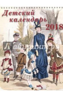 Детский календарь 2018 Детские забавыНастенные календари<br>В календаре представлены иллюстрации модных картинок из французских журналов конца XIX века.<br>