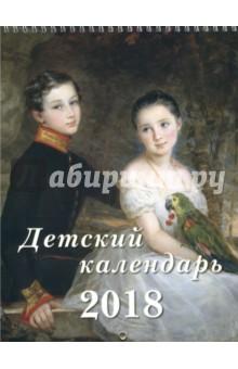 Детский календарь 2018 Мои четвероногие друзьяНастенные календари<br>В календаре представлены взаимоотношения детей и животных на картинах русских художников.<br>