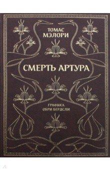 Смерть АртураКлассическая зарубежная проза<br>…И тогда вытащил он свой меч Экскалибур, и заблистал он в глазах врагов его ярче тридцати факелов. И обратились они в бегство, и многие были перебиты. И пришел к Артуру Мерлин и дал ему совет их далее не преследовать.<br>Очень большая, очень интересная и очень красивая книга. С предисловием первоиздателя, примечаниями переводчика и многочисленными иллюстрациями Обри Бердсли.<br>Текст печатается по изданию: Томас Мэлори. Смерть Артура. М.: Наука, 1974. - (Литературные памятники)<br>