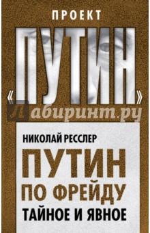 Путин по Фрейду. Тайное и явноеПолитика<br>Автор этой книги Николай Ресслер - российско-американский писатель, психолог и психоаналитик, представитель известной семьи, из которой вышли многие специалисты в области политической, социальной и криминальной психологии. <br>В своей книге Николай Ресслер внимательно изучает, основываясь на теории Фрейда, незначительные, казалось бы, поступки и высказывания Владимира Путина, не обходит стороной и его оговорки. Используя особый метод, который Ресслер называет мозаичным или методом пазлов, он создает оригинальный портрет Путина, - более того, объясняет тайные мотивы прошлых и настоящих действий российского президента, и отчасти предсказывает будущие.<br>Автор не настаивает, что результаты его исследований являются истиной в последней инстанции, - он надеется, что они станут базой для дальнейшего анализа личности по-прежнему загадочного правителя России.<br>