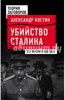 Убийство Сталина. Все версии и еще однаИстория СССР<br>В российской истории тема смерть Сталина занимает особое место. По мнению одних, умереть Отцу народов помог Берия. Другие утверждают, что это был Хрущев и Маленков, третьи - что вождя умертвили врачи. Известный историк А.Л.Костин, подробно рассматривает и отвергает их, как не соответствующие действительности. Но кто же тогда виновен в смерти Сталина?  <br>Автор последовательно отслеживая этапы 30-летней борьбы И.В.Сталина с ленинским феноменом коллективного руководства страной, не исключает, что эта война с собственной партией неминуемо сказалась на состоянии здоровья вождя и приблизила роковую катастрофу марта 1953-го. Поэтому можно сказать, что убийцей Сталина не в криминальном, а в политическом смысле, является партия нового типа, которую на беду России, создал в начале 20 века В.И.Ленин, а в эпоху застоя возглавил другой Ильич - Леонид Брежнев.<br>
