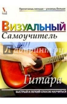 Гитара: визуальный самоучитель