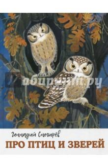 Про птиц и зверейПовести и рассказы о животных<br>Вашему вниманию предлагаются рассказы Геннадия Снегирёва про птиц и зверей с красочными иллюстрациями.<br>Для детей младшего школьного возраста.<br>