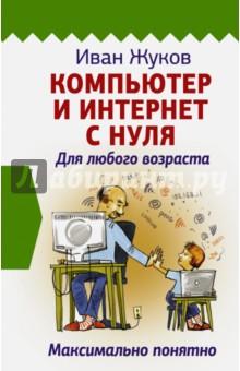 Компьютер и Интернет с нуля. Для любого возраста. Максимально понятноИнтернет<br>Новый самоучитель Ивана Жукова поможет вам в минимально сжатые сроки освоить компьютер и Интернет. В наше время Интернет - уже не роскошь, а необходимость. Но как осваивать Интернет, если не умеешь даже включать компьютер? В книге Ивана Жукова вы найдете самую необходимую информацию, которая поможет вам быстро освоить компьютер, чтобы начать изучение Интернета. <br>Вы научитесь включать и выключать компьютер, изучите работу с мышкой и клавиатурой, узнаете, как загружать в компьютер свои фотографии (чтобы потом отправлять их друзьям), освоите самые полезные функции Интернета: как посмотреть кино или сериал, бесплатно звонить по всему миру, найти информацию, скачивать книги, обмениваться фото с друзьями в социальных сетях, делать покупки в интернет-магазинах. Вы также узнаете, как защитить компьютер от вирусов и вредных программ. <br>Все объяснения сопровождаются иллюстрациями и наглядными схемами. <br>Иван Жуков - автор народных компьютерных самоучителей, простых и понятных даже тем, кто никогда раньше не работал на компьютере.<br>