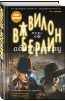 Вавилон-БерлинКриминальный зарубежный детектив<br>Берлин 1920-х… Город, в котором делается история - бьются на баррикадах коммунисты и копят силы нацисты. Европейский Вавилон, столица порока, где полиция нравов всегда соберет богатейший урожай. Но это вовсе не устраивает служащего в ней Гереона Рата: он мечтает попасть в отдел по расследованию убийств. Когда обнаруживается труп со следами зверских пыток и работники убойного беспомощно разводят руками, не имея ни малейшей зацепки, он понимает, что это шанс провести успешное личное расследование и добиться желанного перевода. Ведь по чистой случайности ему кое-что известно об убитом. Берясь за дело, комиссар совершенно не представляет, в какое осиное гнездо он сует нос…<br>