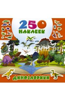 ДинозаврикиДругое<br>Динозаврики - коллекция из 250 ярких наклеек, которая позволит ребёнку создать удивительный мир динозавров, познакомиться с неуклюжим диплодок, свирепым тираннозавром и ловким птерозавром.<br>Этими наклейками можно украсить поделку, рисунок или подарок.<br>Работа со стикерами развивает мелкую моторику, пространственное мышление, координацию движений и воображение.<br>Для дошкольного возраста.<br>