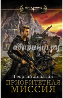Приоритетная миссияОтечественное фэнтези<br>Юрий Медведев отлично прижился в другом мире, но он вернулся на Землю за сестрой и матерью. И здесь узнал, что его близких похитил старый знакомый - освободившийся от демона и вернувший себе силы маг Андр, он же Андрей. Обиженный маг полон жажды мести, и если его не остановить, мир погрузится во тьму.<br>Юрию не остается ничего другого, как вступить в смертельную схватку со старым врагом, чтобы для начала спасти свою семью, ну а потом, как водится, мир или даже сразу два!<br>