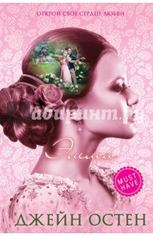 ЭммаКлассическая зарубежная проза<br>Эмма красива, умна, обеспечена. Она блистает на балах и пикниках. И уж точно Эмме лучше всех известно, как правильно устроить счастье других людей. Но когда любовь приходит к ней самой, для рассудка не остается места.<br>Один из самых известных и популярных романов знаменитой английской писательницы Джейн Остен.<br>