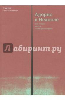 Адорно в Неаполе. Как страна мечты стала философиейЗападная философия<br>В 20-е годы ХХ века на берегах Неаполитанского залива обитало множество примечательных личностей. Среди революционеров, художников и искателей смысла жизни - четыре философа, переживающие переломный момент своей интеллектуальной биографии: Беньямин, Адорно, Кракауэр и Зон-Ретель. Теодор В. Адорно, младший из них, воспользовался Неаполем самым необычным способом: под впечатлением от города он создал теорию, выстроенную вокруг катастрофы, о которой пока ничего не знает окружающий ее благодатный край. <br>В своей книге Мартин Миттельмайер (род. 1971) предлагает совершенно по-новому взглянуть на знаменитого философа, культовый статус теорий которого зачастую скрывает их истинный смысл. Автор возвращает читателя к истокам философии Адорно, которая зачастую кажется герметичной и строгой. Эти истоки - в пестрой средиземноморской жизни, в мягком туфе, в шуме прибоя на берегах, когда-то населенных сиренами, в мрачном, доисторическом Позитано и в устрашающих морских гадах из знаменитого неаполитанского аквариума.<br>