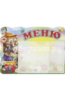 Меню. Медвежонок (А5, с карманом)Демонстрационные материалы<br>Вашему вниманию предлагается стенд Меню с карманом.<br>