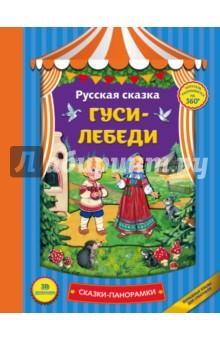 Гуси-лебедиСказки и истории для малышей<br>Книжка-панорамка с многослойными страницами и движущимися конструкциями по русской народной сказке Гуси-лебеди. В комплект входят бумажные куклы для игры.<br>Для детей до 3-х лет. Для чтения взрослыми детям.<br>
