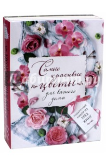 Самые красивые цветы для вашего дома. Подарочный набор из 3-х книгКомнатные растения<br>Роскошный подарочный набор создан для вас, прекрасные дамы, и посвящен самым красивым цветам, которые вы без труда сможете вырастить дома на подоконнике или в зимнем саду. В наборе три книги: Самые восхитительные орхидеи - книга о загадочных экзотических растениях, которые подарят вам грезы о далеких теплых странах и помогут создать в комнате ощущение тропического леса, Самые прекрасные розы - книга о царице летнего сада розе, которая подарит вашему дому атмосферу согретых солнцем дворцовых парков Франции, а Комнатные растения - это универсальный календарь ухода за комнатными растениями, который кратко и емко расскажет о том, что нужно вашим растениям каждый месяц. Множество ярких фотографий, более 200 видов роз и орхидей от лучших авторов позволит вам окунуться в мир удивительных цветов и подскажет, как создать цветочный рай в вашем доме. Мечтайте вместе с вашими растениями, и они будут радовать вас красками и благоуханием круглый год.<br>
