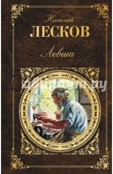 ЛевшаКлассическая отечественная проза<br>Прозеванным гением назвал Н.С. Лескова (1831-1895) Игорь Северянин. И правда - этого самобытного, неповторимого писателя читали меньше, чем он этого заслуживает. Его считали певцом русской удали, русского мастерства. А он ко всему этому еще изображал тайное тайных в человеке. <br>В эту книгу вошли произведения разных периодов творчества писателя.<br>