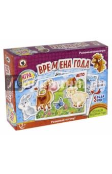Игра на липучках Времена года (53354/03274)Другие настольные игры<br>Весёлая детская игра с изображениями на липучках Времена года развивает внимание, ассоциативное мышление и логику, учит ребёнка составлять рассказ по картинке.<br>Игра предназначена для детей от 3 до 8 лет и их родителей. Игра развивает ассоциативное мышление, ребёнок учится выделять один объект из множества и находить для него верное место на карте-основе.<br>Состав игры: карты-основы (5 штук), карточки (14 штук), липучки (28 штук), правила игры.<br>Изготовлено из картона, бумаги, текстильных материалов.<br>Игра предназначена для детей от 3-х лет.     <br>Не рекомендуется давать детям младше 3-х лет из-за наличия мелких деталей.<br>Сделано в России.<br>