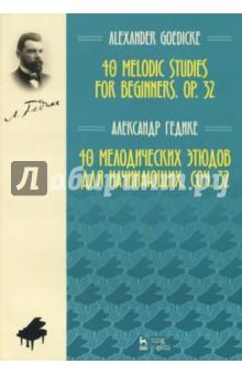 40 мелодических этюдов для начинающих,сочинение 32. НотыЛитература для музыкальных школ<br>Гедике (Гёдике) Александр Фёдорович (1877-1957) - педагог, композитор, основатель советской органной школы.<br>Сборник состоит из 40 мелодических этюдов, многие из которых представляют собой программные и танцевальные миниатюры. Здесь представлены этюды на различные виды техники, в том числе большое внимание уделено развитию музыкальности и мелодической интонации у детей. Являются неотъемлемой частью педагогического репертуара для начинающих пианистов. Этюды расположены в порядке постепенной трудности.<br>Издание предназначено для учащихся детских музыкальных школ, а также будет полезно всем любителям фортепианной музыки.<br>
