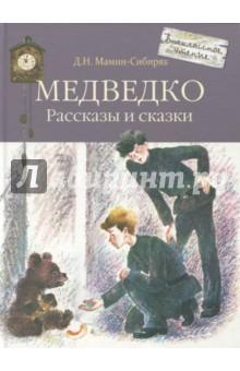 МедведкоПовести и рассказы о животных<br>Вашему вниманию предлагаются рассказы и сказки Мамина-Сибиряка для младшего и среднего школьного возраста<br>