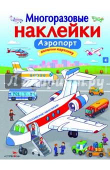 АэропортНаклейки детские<br>Внимание! Объявляется посадка на самолёт! В нашей книжке аэропорт откроет двери для вашего малыша. Приклеивайте пассажиров и багаж, готовьте самолёт к полёту - с нашими многоразовыми наклейками это так интересно!<br>Для детей до 3 лет.<br>