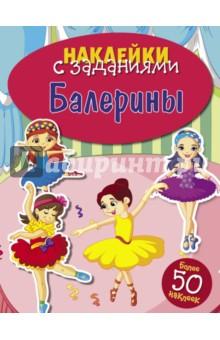БалериныДругое<br><br>